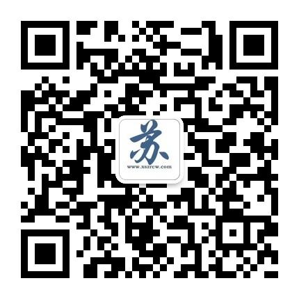 苏州人才网微信